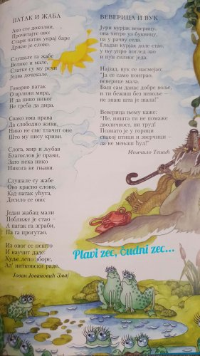 kreativni centar zbirka pesama i priča za decu desanka maksimovic mira aleckovic momcilo tesic dusan radovic miroslav antic jovan jovanovic zmaj